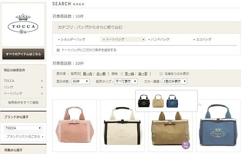 TOCCAのトートバッグ
